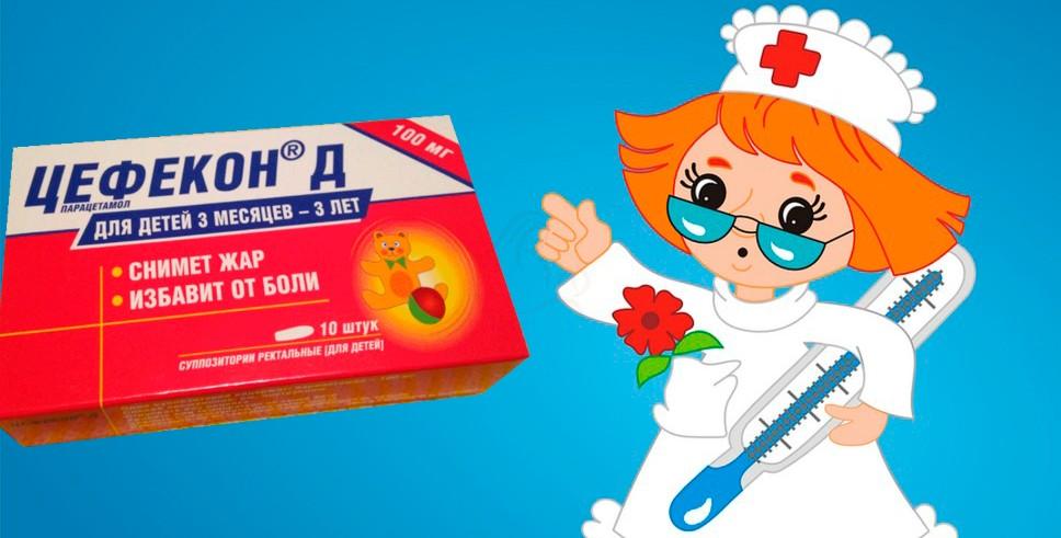 Цефекон Д при температуре ребёнку – всё о лекарстве